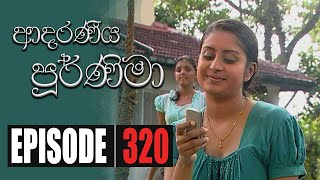 Adaraniya Poornima | Episode 320 28th September 2020 Thumbnail