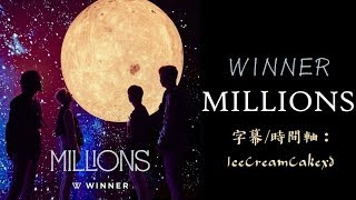【繁體字幕】WINNER (위너) - MILLIONS