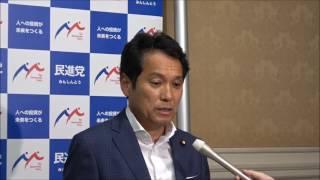 民進党・大串博志政務調査会長ぶらさがり記者会見 2017年7月28日 thumbnail