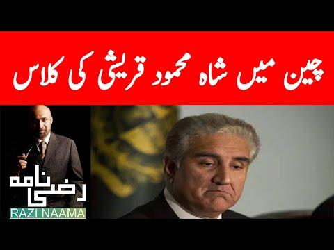 China want Pakistan to make her own decisions | Razi Naama | Rizwan Razi