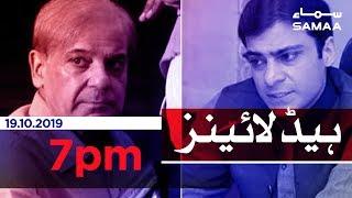 Samaa Headlines - 7PM - 19 October 2019