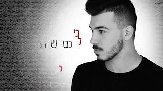 אוראל שרעבי - עוד תראי | Orel sharabi - od tiri