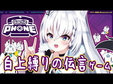 【 Gartic Phone】すこん部参加型お絵かき伝言ゲーム:白上縛り!?【ホロライブ/白上フブキ】