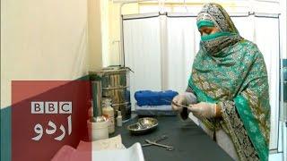 Repeat youtube video پاکستانی لیڈی ڈاکٹرز افغانستان میں  - BBC Urdu