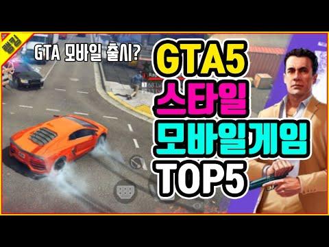 GTA5 스타일 모바일게임 TOP5