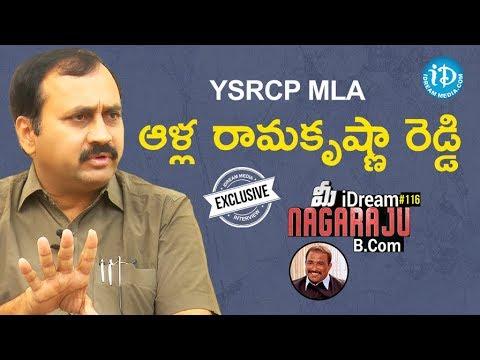 YSRCP MLA Alla Rama Krishna Reddy Exclusive Interview || Talking Politics With iDream #247