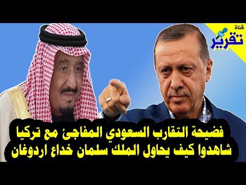 فضيحة التقارب السعودي المفاجئ مع تركيا شاهدوا كيف يحاول الملك سلمان خداع اردوغان