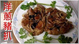 簡易家常菜:  洋蔥豬扒  梅頭豬扒啖啖肉又鬆又滑 加了秘製甜豉油更加好味又好食 頂呱呱啊 簡單又易做  (想看更多影片記得訂閱) thumbnail