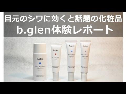 目元のシワを消す化粧品!ビーグレン【b.glen】レビュー動画