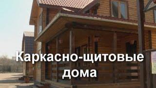 Каркасно-щитовые дома(, 2014-05-20T12:39:21.000Z)