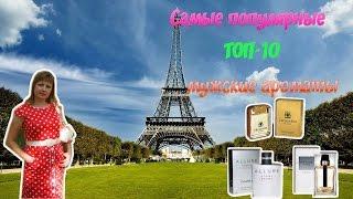 видео Топ-10. Самые популярные мужские ароматы
