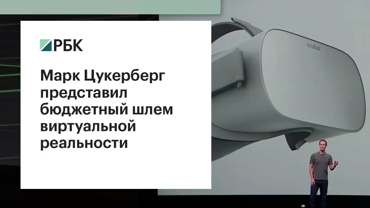 Марк Цукерберг представил бюджетный шлем виртуальной реальности
