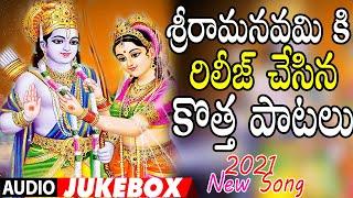 Sri Rama Navami Special Songs 2021    Sri Rama Latest Songs    Sri Rama Jukebox 2021