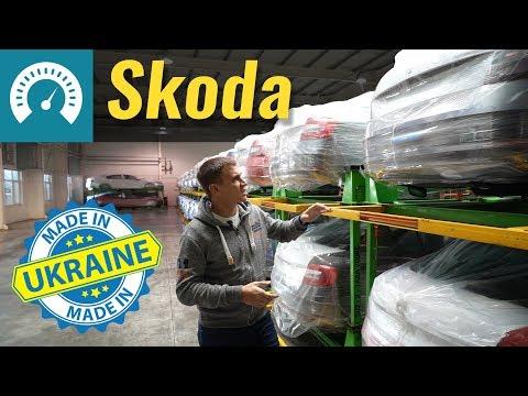 Skoda Octavia Made In Ukraine. Как собирают Skoda в Украине? 130 тысяч авто в год?