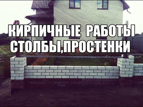 """Урок№16.1.""""Забор с нуля"""".Кладка столбов и простенков.Ч-6."""