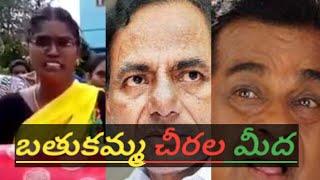KCR sarees vs comedy counters from Brahmandam latest
