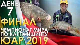 Чемпионат мира карпфишинг 2019, ЮАР 🇿🇦 День 7. Финал.