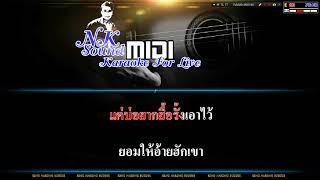 NK Sound 0006 ฮักเขาสาอ้าย