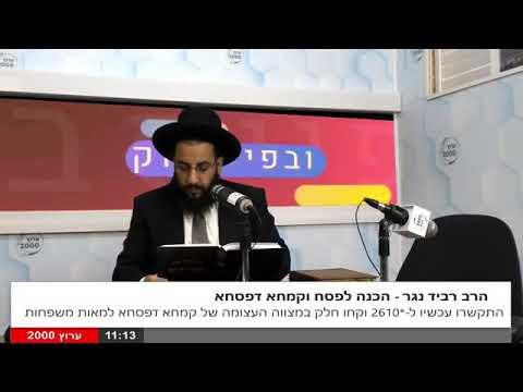 סגולות לליל הסדר | מגדולי ישראל | ערוץ 2000 | הרב רביד נגר