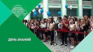 День знаний в МПГУ. 1 сентября 2018 г.