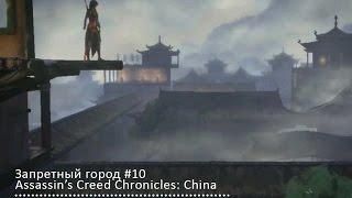 Запретный город #10 : Assassin's Creed Chronicles: China [ Прохождение ](Прохождение игры на ПК - Assassin's Creed Chronicles: China. Приятного просмотра:3 ______ Понравилось видео? Ставь лайк..., 2016-03-21T15:12:25.000Z)