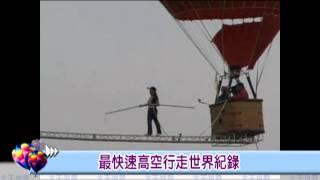 最快速高空行走世界紀錄|大千世界|新唐人電視台