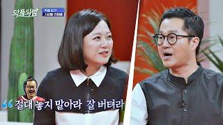 """김숙(Kim Sook)을 향한 지상렬(Ji Sang-ryeol)의 조언 """"절대 놓지 말아라 잘 버텨라 숙이야"""" 악플의 밤(replynight) 13회"""