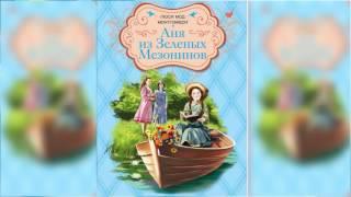 Аня из Зеленых Мезонинов, Люси Монтгомери #1 аудиосказка слушать онлайн