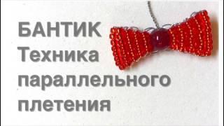 Бантик Параллельная техника плетения бисером Мастер-класс - Давай Порукоделим