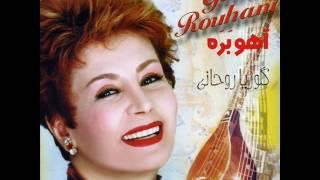 Gloria Rohani - Yare Shirazi (mahali)   گلوریا روحانی - یار شیرازی