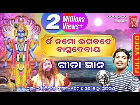 Omm Namo Bhagabate || Gita Gyana Odia Bhajan || Sricharan || Prem Anand || Sabitree Music