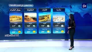 النشرة الجوية الأردنية من رؤيا 3-9-2019 | Jordan Weather