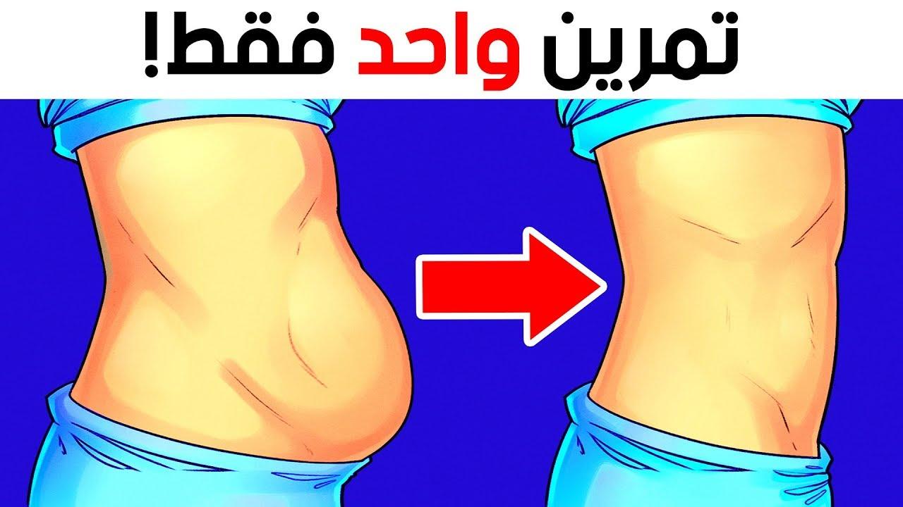 تمرين بسيط سيخلصك من دهون الظهر والبطن بسرعة