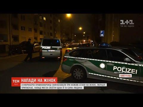 ТСН: У Нюрнберзі правоохоронці зафіксували три напади з ножем на жінок