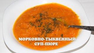 видео Тыквенный суп пюре в мультиварке