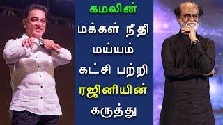 Breaking : Rajinikanth open Statement on Kamal Haasan's Makkal Needhi Maiyam - Tamil News