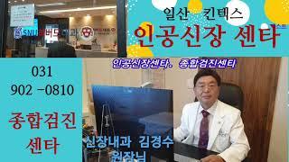 #경기고양일산킨텍스인공신장센타#SNU하버드내과#일산신장…