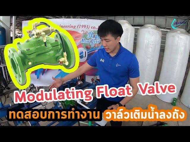 Modulating Float Valve วาล์วควบคุมรักษาระดับน้ำ
