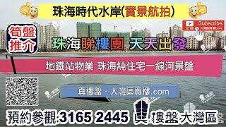 地鐵站物業 珠海純住宅一線河景盤