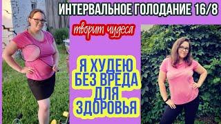 Интервальное голодание 16 8 Как я похудела на 6 кг без вреда для здоровья
