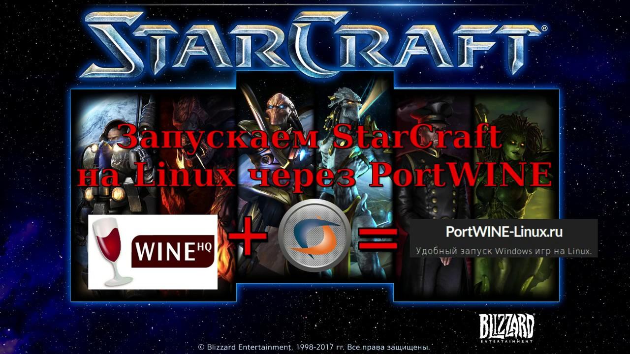 Запускаем StarCraft Remastered и StarCraft 2 на Linux посредствам PortWINE