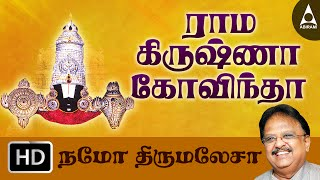 Rama Krishna Govinda - Namo Thirumalesa - Song Of Lord Venkatesa - Tamil Devotional Song