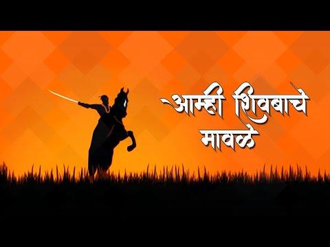 Amhi Shivbache Mavle - Dj SRM Production With Dj Pawan Vfx