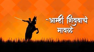 AMHI SHIVBACHE MAVLE DJ SRM PRODUCTION Dj Pawan...