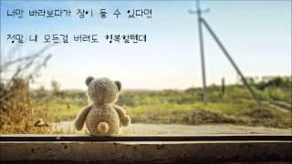 오현란 - Love is ( 드라마 OST 여우와 솜사탕 )