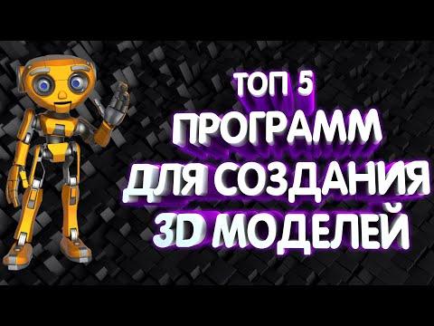 ТОП 5 ПРОГРАММ ДЛЯ СОЗДАНИЯ 3D МОДЕЛЕЙ