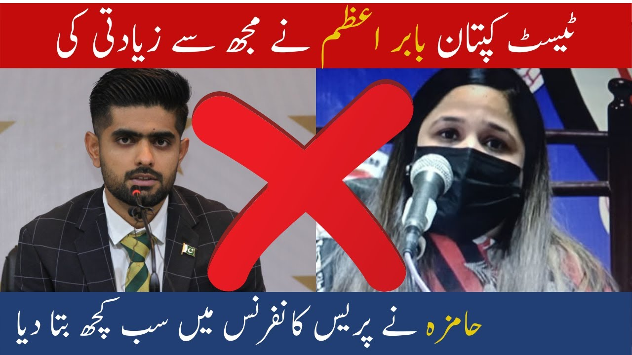 Babar Azam Scandal with a Girl Leaked Out | Events & Happenings