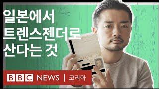 일본에서 트렌스젠더로 산다는 것 - BBC News 코…