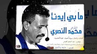 محمد النصري    ما بي ايدنا    اغاني طمبور