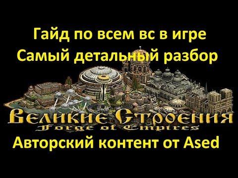 Forge Of Empires (Самый полный гайд по Великим Строениям)